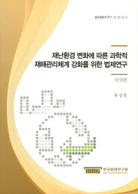 재난환경 변화에 따른 과학적 재해관리체계 강화를 위한 법제연구: 미국편