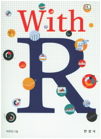 With R