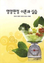영양판정 이론과 실습