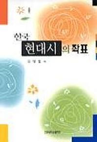 한국 현대시의 좌표