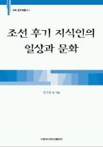 조선 후기 지식인의 일상과 문화
