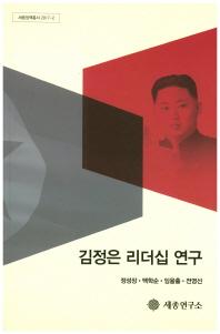 김정은 리더십 연구