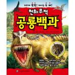 천하무적 공룡백과