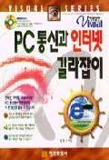 PC 통신과 인터넷 길라잡이:비주얼판(S/W포함)