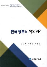 한국정부의 해외PR