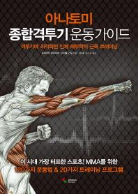 아나토미 종합격투기 운동 가이드