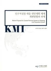 인구저성장 대응 연안계획 체제 개편방향과 과제