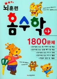 뇌훈련 홈수학 사단계 1800문제