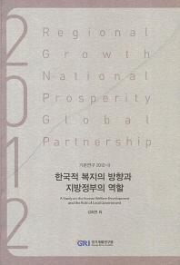 한국적 복지의 방향과 지방정부의 역할