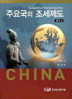 주요국의 조세제도 : 중국편(2009.10)