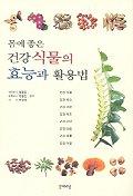 몸에 좋은 건강 식물의 효능과 활용법