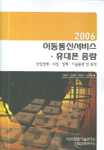 이동통신서비스 휴대폰 총람 2006