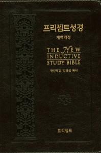 프리셉트 성경(다크초콜릿)(개역개정)(중단본)(색인)