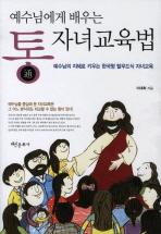 예수님에게 배우는 통 자녀교육법