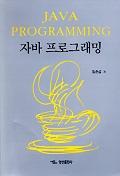 자바 프로그래밍(CD-ROM 1장 포함)