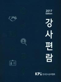 강사편람(2017)