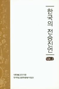 한국의 전승진언