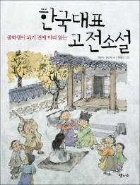 중학생이 되기 전에 미리 읽는 한국대표 고전소설