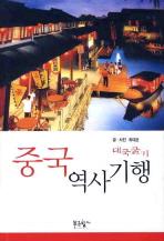 대국굴기 중국역사기행