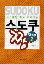 스도쿠짱 STEP. 2