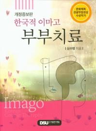 한국적 이마고 부부치료