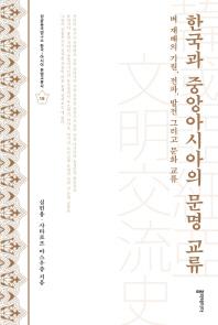한국과 중앙아시아의 문명 교류