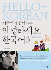 안녕하세요 한국어. 3(영어판)
