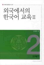 외국에서의 한국어 교육. 2