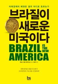 브라질이 새로운 미국이다