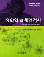 요화학 및 체액검사(2ND EDITION)