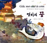 멸치의 꿈: 다국어책(베트남어)