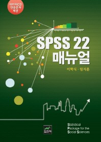 SPSS 22 매뉴얼
