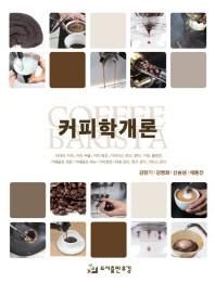 커피학개론