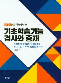 BASA와 함께하는 기초학습기능 검사와 중재