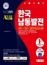 All-New 한국남동발전 NCS+전공+실전모의고사 4회(2020 하반기)
