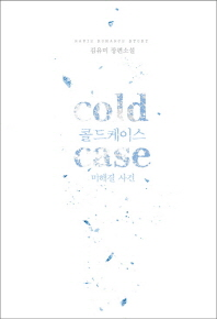 Cold Case(콜드케이스: 미해결 사건)
