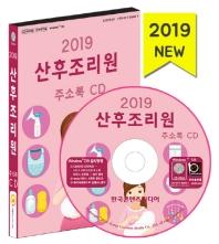 산후조리원 주소록(2019)(CD)