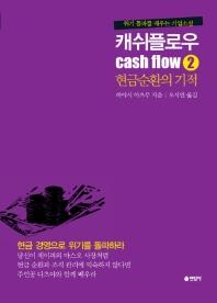 캐쉬플로우. 2: 현금순환의 기적