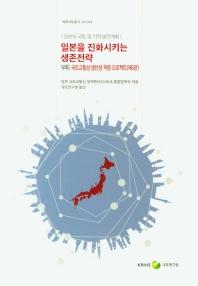 일본을 진화시키는 생존전략