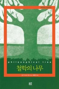 철학의 나무