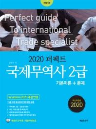 퍼펙트 국제무역사 2급 기본이론+문제(2020)