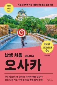 난생 처음 오사카(2019~2020)