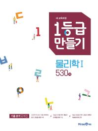 1등급 만들기 고등 물리학1 530제(2021)