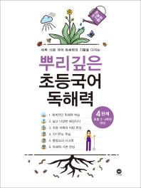 뿌리깊은 초등국어 독해력 4단계(초등 3-4학년 대상)