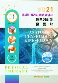 퍼시픽 물리치료학 개념서. 1: 해부생리학, 운동학(2021)