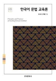 한국어 문법 교육론