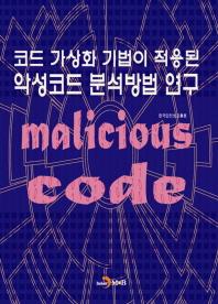 코드 가상화 기법이 적용된 악성코드 분석방법 연구