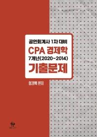 CPA 경제학 7개년(2020~2014) 기출문제