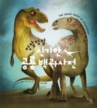정말정말 신기한 공룡 백과사전
