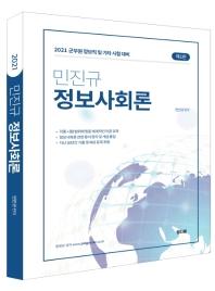 민진규 정보사회론(2021)